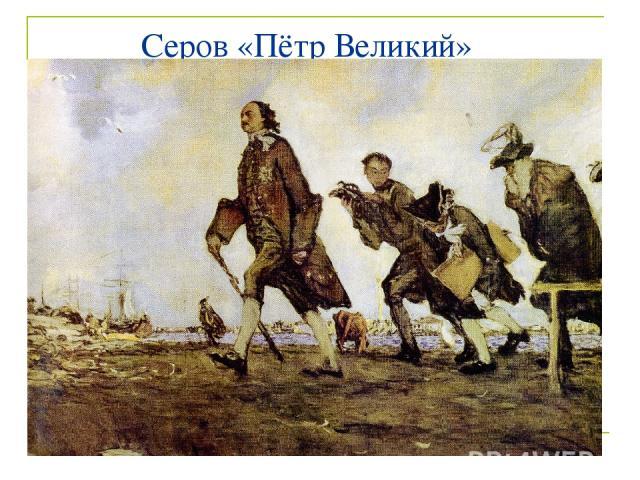 Серов «Пётр Великий»