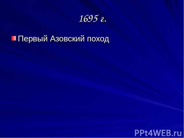 1695 г. Первый Азовский поход