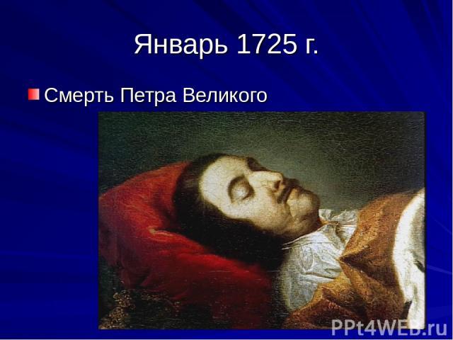 Январь 1725 г. Смерть Петра Великого