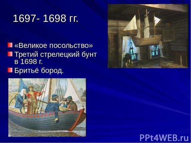 1697- 1698 гг. «Великое посольство» Третий стрелецкий бунт в 1698 г. Бритьё бород.