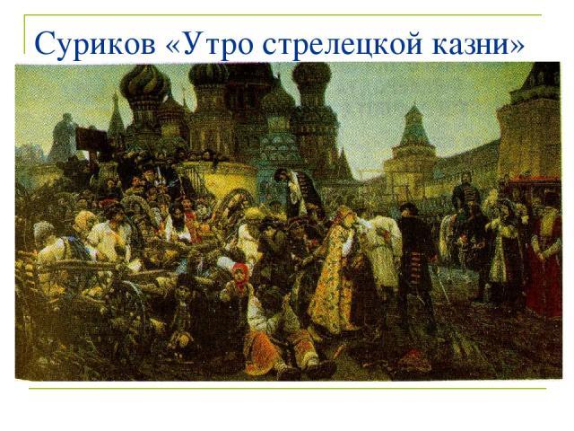 Суриков «Утро стрелецкой казни»