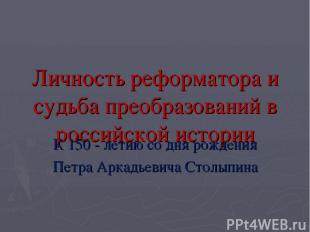 Личность реформатора и судьба преобразований в российской истории К 150 - летию