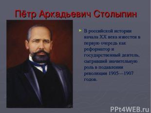 Пётр Аркадьевич Столыпин Столыпин происходил из старинного дворянского рода Родо