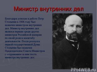 Министр внутренних дел Благодаря успехам в работе Петр Столыпин в 1906 году был