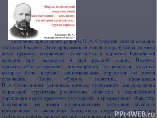 Основной целью своих реформ П.А.Столыпин считал создание «великой России». Это