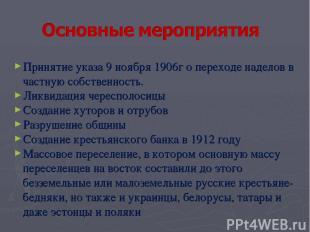 Принятие указа 9 ноября 1906г о переходе наделов в частную собственность. Ликвид
