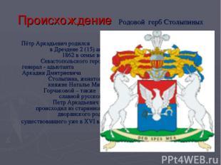 Происхождение Родовой герб Столыпиных Пётр Аркадьевич родился в Дрездене 2 (15)