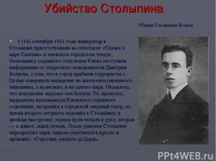 Убийство Столыпина Убийца Столыпина Богров 1(14)сентября1911 года император и