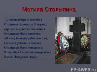 Могила Столыпина 10часов вечера 5 сентября Столыпин скончался. В первых строках
