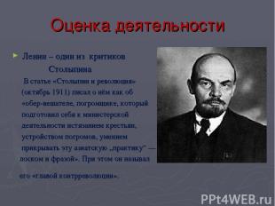 Оценка деятельности Ленин – один из критиков Столыпина В статье «Столыпин и рево