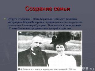 Создание семьи Супруга Столыпина – Ольга Борисовна Нейдгардт, фрейлина императри