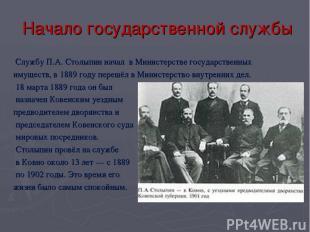 Начало государственной службы Службу П.А. Столыпин начал в Министерстве государс