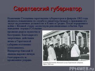 Саратовский губернатор Назначение Столыпина саратовским губернатором в феврале 1
