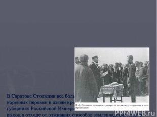 В Саратове Столыпин всё больше убеждается в необходимости коренных перемен в жиз