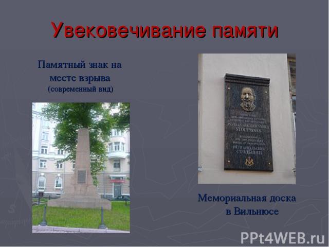 Увековечивание памяти Памятный знак на месте взрыва (современный вид) Мемориальная доска в Вильнюсе