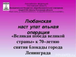 Любанская наступательная операция «Великая победа великой страны» к 70–летию сня