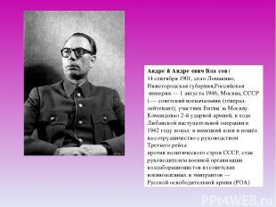 Андре й Андре евич Вла сов(14 сентября1901, селоЛомакино,Нижегородская губер