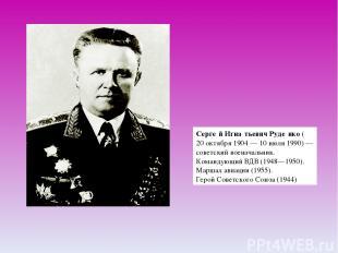 Серге й Игна тьевич Руде нко(20 октября1904—10 июля1990)— советскийвоенач