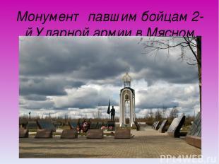 Монумент павшим бойцам 2-й Ударной армии в Мясном Бору