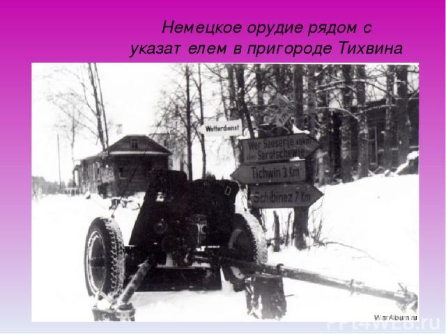 Немецкое орудие рядом с указателем в пригороде Тихвина