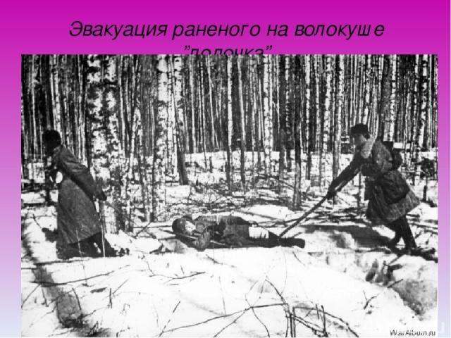 "Эвакуация раненого на волокуше ""лодочка"""