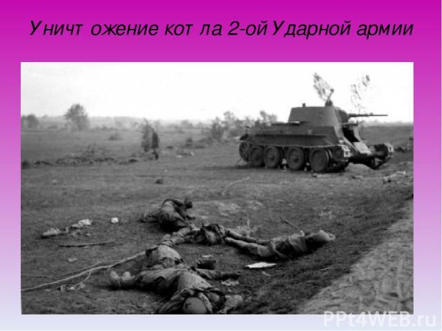 Уничтожение котла 2-ой Ударной армии