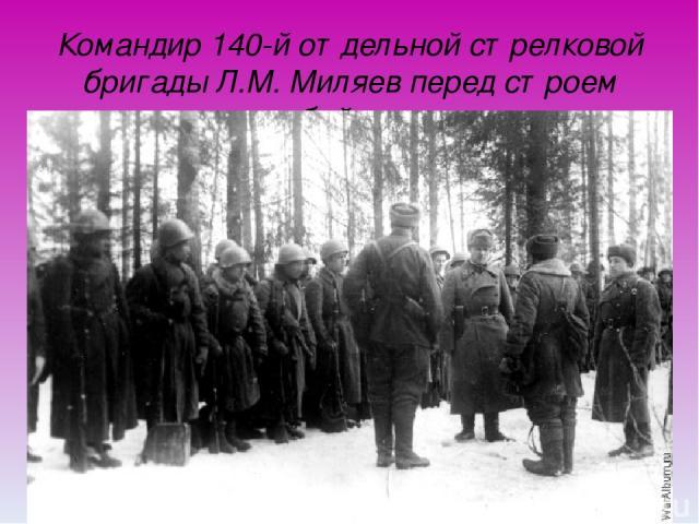 Командир 140-й отдельной стрелковой бригады Л.М. Миляев перед строем бойцов