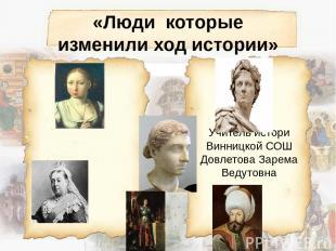 Женщины сотворившие историю 1. 2. 3. 4. 5.