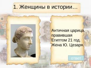Источники 1. Великие люди прошлого. http://grandisplay.ru/ 2. Выдающиеся личност