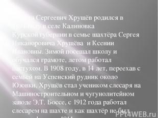 Никита Сергеевич Хрущёв родился в1894 годув селеКалиновкаКурской губерниив