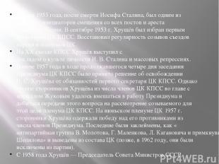 В июне1953 года, после смертиИосифа Сталина, был одним из основных инициаторов