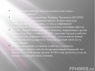 В период правления Хрущёва была начата подготовка «Косыгинских реформ» 19 марта