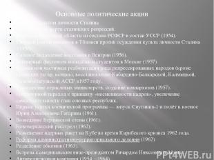 Основные политические акции Борьба скультом личности Сталина Реабилитация жертв