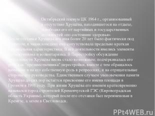 Октябрьский пленум ЦК 1964г., организованный в отсутствие Хрущёва, находившегос