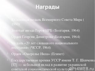 Награды Юбилейная медаль Всемирного Совета Мира (1960) Золотая звезда Героя НРБ