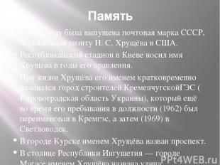 Память В1959 годубыла выпущенапочтовая маркаСССР, посвящённая визиту Н.С.Х