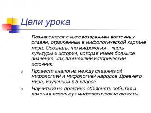 Цели урока Познакомится с мировоззрением восточных славян, отраженным в мифологи