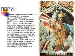 ПЕРУН Перун – грозное славянское божество. Он почитался производителем всех возд