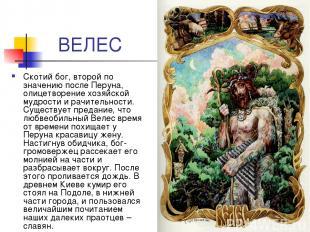 ВЕЛЕС Скотий бог, второй по значению после Перуна, олицетворение хозяйской мудро
