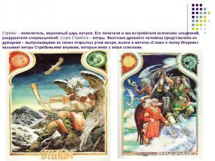 Стрибог – повелитель, верховный царь ветров. Его почитали и как истребителя всяч
