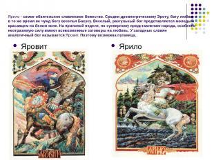 Ярило - самое обаятельное славянское божество. Сродни древнегреческому Эроту, бо