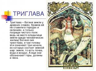 ТРИГЛАВА Триглава – богиня земли у древних славян. Храмов её не ставили в города