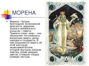 МОРЕНА Морена – богиня бесплодной, болезненной дряхлости, увядания жизни и неизб