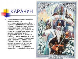 КАРАЧУН Древние славяне почитали его подземным богом, повелевающим морозами. Его