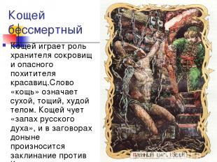 Кощей бессмертный Кощей играет роль хранителя сокровищ и опасного похитителя кра