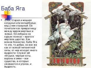 Баба Яга Злая, старая и мощная колдунья или волшебница; вид у нее страшный. Её п