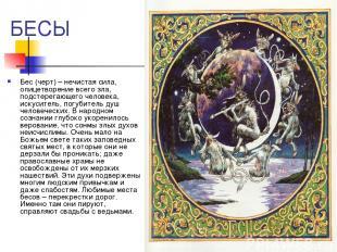 БЕСЫ Бес (черт) – нечистая сила, олицетворение всего зла, подстерегающего челове
