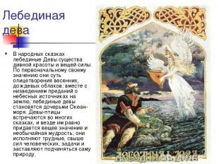 Лебединая дева В народных сказках лебединые Девы существа дивной красоты и вещей