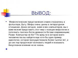 ВЫВОД: Мифологические представления славян отразились в фольклоре, быту. Мифы оч