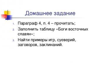 Домашнее задание Параграф 4, п. 4 – прочитать; Заполнить таблицу «Боги восточных